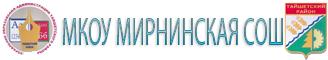 Официальный сайт МКОУ Мирнинской СОШ